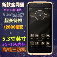 军工三防安卓智能手机正品双卡双待全网通4G八核电霸老人模式手机