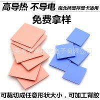 直销软性蓝色粉色cpu绝缘导热硅胶片led散热矽胶片电子硅胶垫片
