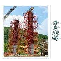 厂家供应安全防护爬梯护笼爬梯外墙直爬梯高墩安全爬梯