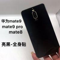 贴膜mate9手机贴纸贴彩膜 Mate9pro前后全身华为 亮黑背膜保护8