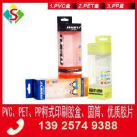厂家批发PVC盒定做PET透明塑料盒环保胶盒PP磨砂吸塑包装盒定制