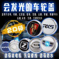 各种车型!磁悬浮发光轮毂盖灯标发光车标LED轮毂标轮毂灯改装标