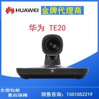 华为TE20/30/TE40/TE50/TE60-720P/1080P高清远程视频会议终端系统
