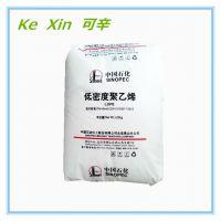 轻包装膜专用料 注塑产品 耐高温聚乙烯 LDPE/北京燕山石化/LD607