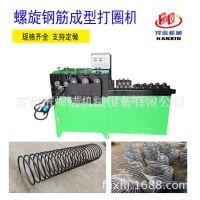 【厂家定制】焊信DQ5-12数控螺旋钢筋自动打圈机