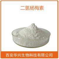 二氢杨梅素 98%  藤茶提取物 藤茶浓缩粉  100g/袋 全国包邮