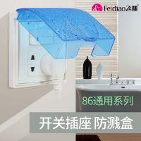 飞雕 浴室卫生间防水盒 86型插座开关透明保护盖 蓝色防溅盒