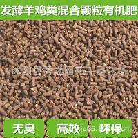 批发颗粒鸡粪肥/发酵鸡粪/有机生物肥 发酵鸡粪有机肥量大优惠