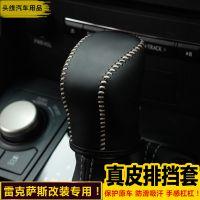 专用于雷克萨斯ES200250 RX200T450h NX200T 300h改装真皮排挡套