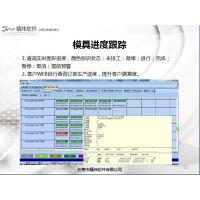 精纬软件 专业模具管理系统|管控模具车间/采购/仓库/委外7.88万