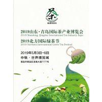 2019青岛茶博会/山东茶博会/北方茶博会