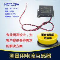 北京霍远精密电流互感器批发HCT129A 金属非晶测量型 阻燃ABS