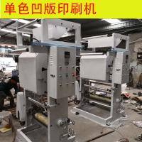 厂家直销单色单组凹版印刷机 单组配吹膜机后面凹版印刷机