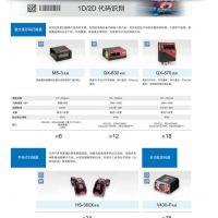 欧姆龙激光扫描仪-欧姆龙继电器代理商-FIS-0830-0001G-北京现货-原装进口