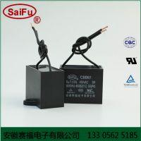 赛福厂家直销 电风扇电机启动电容器CBB61 450V 8UF