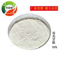 谷胱甘肽 谷光甘肽 还原型谷光甘肽 99%原料粉  100g装