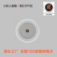小巨人音箱 R系6寸POE网络音频有源同轴吸顶会议室广播 深圳厂家