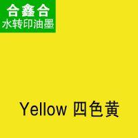 田中合鑫合水转印油墨水标无膜标丝印油墨水转印KS-YELLOW四色黄