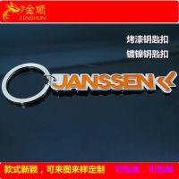钥匙扣定做汽车挂件创意礼品定制烤漆logo钥匙链男女腰挂饰品直销