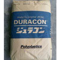 批发供应塑胶原料POM日本宝理M90-44食品级,高刚性 本色料