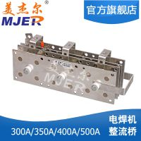 美杰尔 DS400A 电焊机整流桥 三相整流桥 电焊机 气保焊机