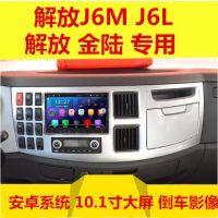 解放J6M J6L货车专用车载导航一体机智能电容屏24V货车地图导航仪
