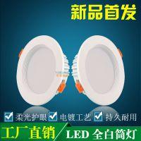 LED筒灯COB射灯三色变光全白天花灯开孔2.5寸3寸4寸5w7w9w12w公分