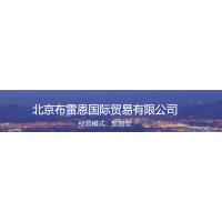 北京布雷恩国际贸易有限公司