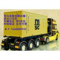 青岛集装箱拖车 集装箱车队 专业进出口集装箱运输