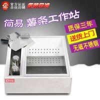薯条工作站简易薯条操作台不含磁商用汉堡店设备薯条控油槽包运费