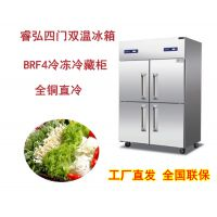美厨睿弘四门双温冰箱 BRF4双机双温冰箱 四门冷冻冷藏柜 直冷 全铜