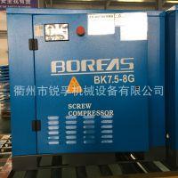 BK7.5-8G固定式螺杆空压机空气压缩机静音高效节能环保性能稳定