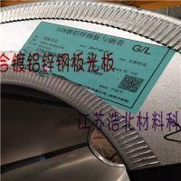 联合镀铝锌板AZ150厂家代理低价出售