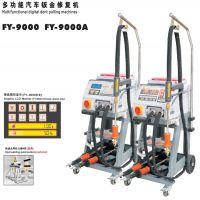 飞鹰汽车钢车身数字化钣金修复机 FY-9000 整形机 外形修复机