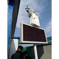 广州工地扬尘噪声在线监测设备厂家包联网