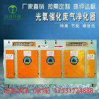 沐洋环保MY-5000UV光氧催化废气净化器除臭设备 光解废气除臭机