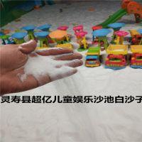 批发儿童沙坑白沙 北京白沙子 幼儿园沙池专用细白沙