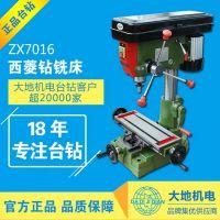 正品浙江西菱台钻 ZX701616mm小型钻铣床 钻铣床 现货