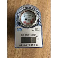 山东泰安智能预付费水表IC4分6分铜壳水表