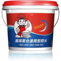 德高聚合通用型防水涂料招商代理 德高防水涂料报价