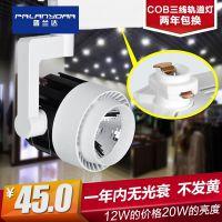 普兰达 LED三线轨道射灯12W背景墙商铺商场服装店明装筒灯20WCOB