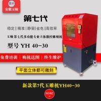 平面浮雕/多功能电脑玉雕机/玉石工艺品挂件雕刻机YH40-30