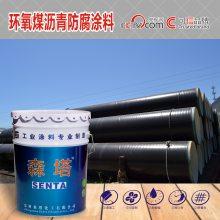 环氧煤沥青防腐涂料|厚浆型环氧煤沥青涂料|无溶剂环氧煤沥青漆|森塔防腐涂料