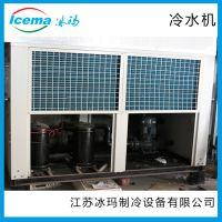 江苏冰玛_工业冷水组_6HP水冷冷水机_冷却循环水机_制冷水箱