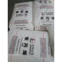 聚丙烯PP/扬子石化/M30 注塑级