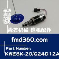直销南京挖掘配件神钢SK200-5安全锁定电磁阀KWE5K-20,G24D12A