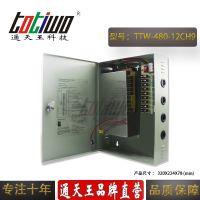 DC12V40A480W九路输出安防监控工程机械医疗通讯设备LED电源