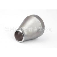 温州厂家启众直销316L不锈钢偏心大小头(异径管) 304L同心大小头(异径管)