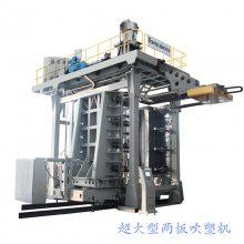 通佳水上浮体专用设备 全自动吹塑机厂家供应