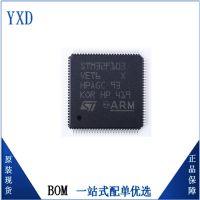 STM32F103VET6 ST/意法 LQFP-100 原装32位ARM控制器 MCU单片机芯片